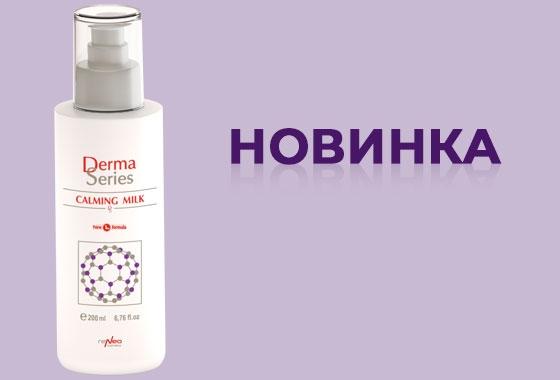 молочко-дерма-сериес-новая-формула