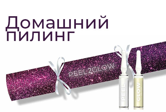 пилинг-peel-2-glow