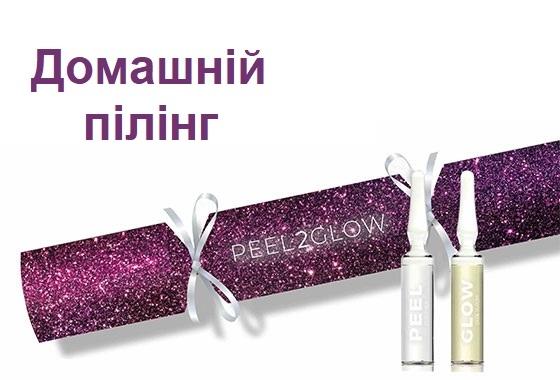 пілінг-peel-2-glow