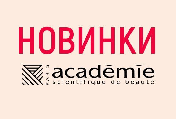 новинки-академи-осень-2020