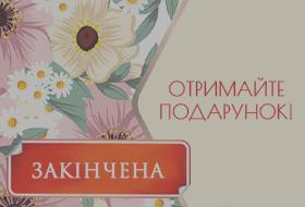 christina-offer-gift-ukr