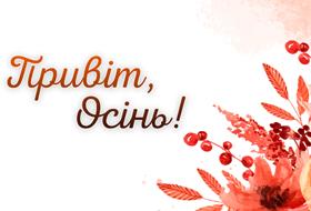 hello-autumn-sale-ukr