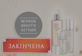 methode-brigitte-kettner-sale-ukr