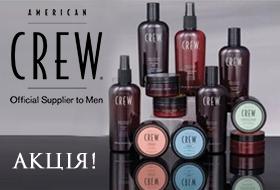 american-crew-offer-ukr