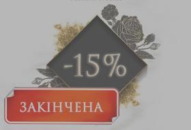 sale-for-men-ukr