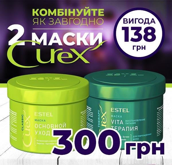estel-curex